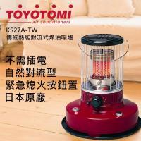 TOYOTOMI KS27A-TW 傳統熱能對流式煤油暖爐