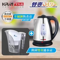 KRIA可利亞 2公升分離式304#不鏽鋼電水壺/快煮壺 (KR-387電水壺+濾水壺組)