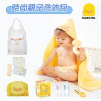黃色小鴨 Piyo Piyo -親子沐浴包