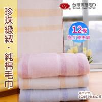 台灣興隆毛巾製  珍珠緞剪絨純棉毛巾 (12條 整打裝)