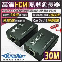 【KINGNET】監視器 HDMI 訊號延長器 影像延長 30米 30公尺 30M 延長器 免電源施工 體積小好安裝 監視器周邊 訊號延長