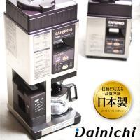 大日Dainichi自動生豆烘焙咖啡機 MC-520A(烘焙研磨濾煮三機一體)全機日本製造