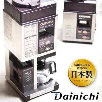 大日Dainichi自動生豆烘焙咖啡機 MC-520A(烘焙研磨濾煮三機一體)單品咖啡機 烘豆咖啡機 新鮮咖啡 雙11 活動