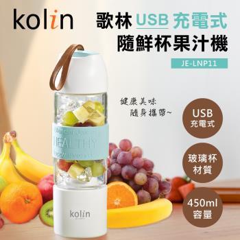kolin歌林 USB充電式 450ml玻璃果汁機JE-LNP11