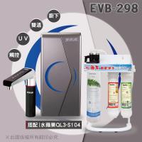 EVERPOLL 愛惠浦科技 EVB-298 雙溫廚下加熱器(觸控式)+水蘋果QL3-S104三道淨水器