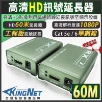 【KINGNET】監視器 HDMI 訊號延長器 影像延長 60米 60公尺 60M 延長器 工程款 體積小好安裝 監視器周邊 訊號延長