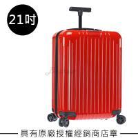 【Rimowa】Essential Lite Cabin 21吋登機箱 (亮紅色)