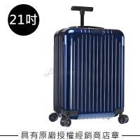 【Rimowa】Essential Lite Cabin 21吋登機箱 (亮藍色)