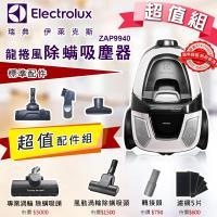 Electrolux 伊萊克斯渦輪旋風集塵盒吸塵器 ZAP9940