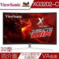 ViewSonic優派 XG3202-C 32型VA曲面144Hz更新率FreeSync電競液晶螢幕