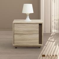 日本直人木業-MORAND北美橡木48公分床頭櫃
