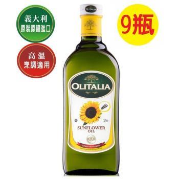 Olitalia奧利塔-葵花油9瓶(1000ml /瓶;9瓶/箱)
