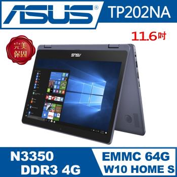 ASUS華碩 VivoBook TP202NA-0101KN3350 11.6吋(N3350/4G/64G/WIN10S) 2in1翻轉筆電
