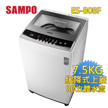 SAMPO聲寶 7.5KG 全自動洗衣機 ES-B08F-送