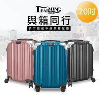 LEADMING-美麗線條 20吋旅遊行李箱-(多色任選)