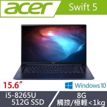 Acer宏碁 SF515-51T-54VR 輕薄筆電 15.6吋/i5-8265U/8G/PCIe 512G SSD/W10/觸控螢幕 寶石藍