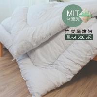 高機能竹炭纖維被(單人4.5X6.5尺) MIT台灣製 #獨家送純棉被套#