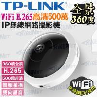 【KINGNET】監視器 TP-Link 網路攝影機 WIFI遠端監看 全景監控 360度無死角 紅外線夜視 位移偵測 H.265 TL-IPC53A