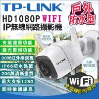 【KINGNET】監視器 TP-Link 網路攝影機 IP WIFI無線監控 戶外型 防水鏡頭 HD 1080P 紅外線夜視 免主機 聲光警報 遠端