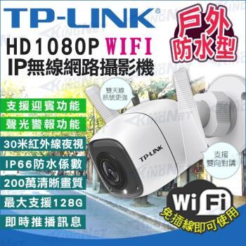 【KINGNET】監視器 TP-Link 網路攝影機 IP WIFI無線監控 戶外型 防水鏡頭 1080P 紅外線夜視 免主機 TL-IPC62C