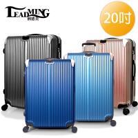 LEADMING-城市線條 20吋旅遊行李箱-(多色任選)