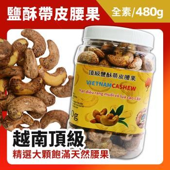即期品-越南頂級鹽酥帶皮腰果 - 2入組(賞味期限:2022.01.31)