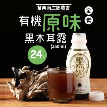 苗栗南庄鄉農會 有機黑木耳露-24瓶/組