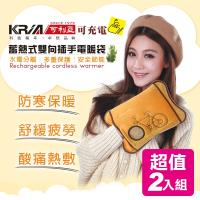 KRIA可利亞 蓄熱式雙向插手電暖袋/暖暖包/電暖器 ZW-300TY(超值2入組)