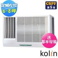 (送14吋風扇)Kolin歌林冷氣 6-8坪節能不滴水左吹窗型冷氣KD-502L06