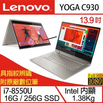 Lenovo 聯想 YOGA C930 13.9吋i7四核翻轉觸控輕薄筆電 81C4CTO1WW