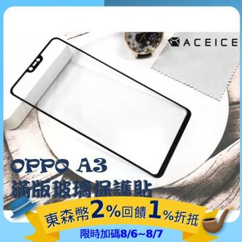 ACEICE for OPPO A3( CPH1837 )6.2 吋滿版玻璃保護貼