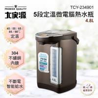 大家源 4.8L微電腦熱水瓶 TCY-234901