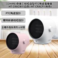 【CHIMEI奇美】枝椏造型PTC陶瓷電暖器 HT-CRACW1(白色)/HT-CRACP1(粉色)