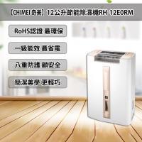 【CHIMEI 奇美】12公升一級能效節能除濕機RH-12E0RM