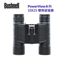 美國倍視能Bushnell Powerview 10x25 折疊式輕巧雙筒望遠鏡 10倍望遠鏡~適賞鳥.演唱會(132516)