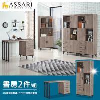 ASSARI-麥汀娜書房二件組(4尺鐵側板書桌+2.7尺三抽開放書櫃)