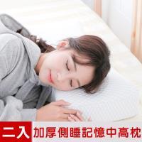米夢家居-加厚12cm側睡護肩仰睡止鼾-工學灌模記憶中高枕(密度60)二入