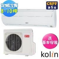 Kolin歌林 8-10坪定頻一對一分離式冷氣KOU-56203/KSA-562S03