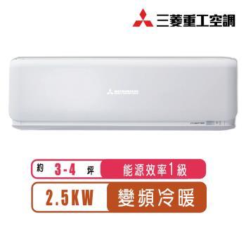 (送14吋風扇)三菱重工 3-4坪R32變頻冷暖型分離式冷氣DXK25ZSXT-W/DXC25ZSXT-W