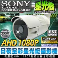 【KINGNET】監視器攝影機 戶外防水槍型攝影機 HD 1080P 星光級 SONY晶片 防剪線支架 全彩夜視 300萬高清鏡頭 低照度 星光機