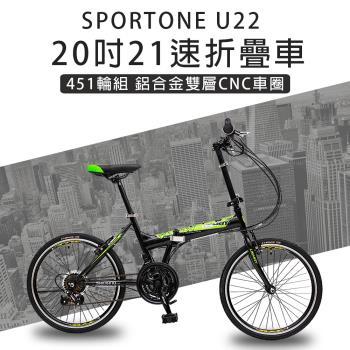 SPORTONE U22 20吋21速 451鋁合金CNC輪組折疊車腳踏車 最高CP值都會通勤小折 輕鬆折疊代步便攜好方便