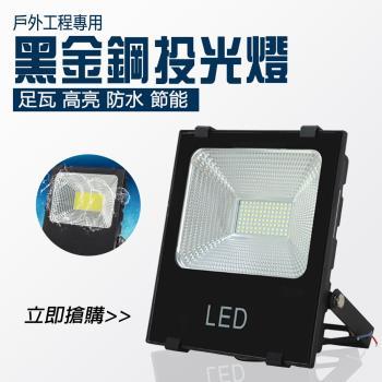led150w LED 150W 投射燈 庭園燈  探照燈 招牌燈 廣告燈 150瓦 黑金剛 新款 貼片  JHT017
