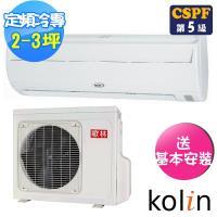 Kolin歌林 2-3坪定頻一對一分離式冷氣KOU-20203/KSA-202S03