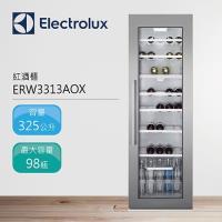 ELECTROLUX 伊萊克斯 325公升 98瓶 紅酒櫃 ERW3313AOX