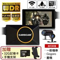 CARSCAM行車王M2機車行車記錄器WIFI版SONY鏡頭WDR寬動態前後雙錄Gogoro、重機適用FHD1080P行車記錄器(贈32G+手機支架)