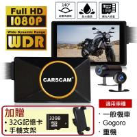 CARSCAM行車王 M3 機車行車記錄器 SONY鏡頭雙1080P WDR寬動態 前後雙錄 Gogoro專用行車記錄器重機適用(贈32G+手機支架)