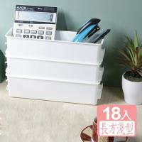 真心良品 多多倫萬用分類收納盒(長方淺型)18入