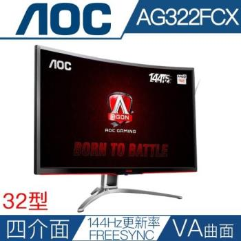 AOC AGON AG322FCX 32型VA曲面144Hz更新率四介面電競液晶螢