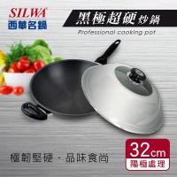 SILWA 西華 黑極超硬炒鍋32cm-加贈廚藝寶二入組(鍋鏟+油切網)