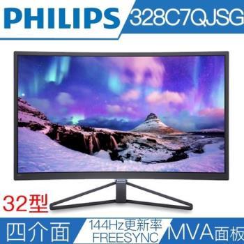 PHILIPS飛利浦 328C7QJSG 32型MVA曲面144Hz更新率極速電競液晶螢幕